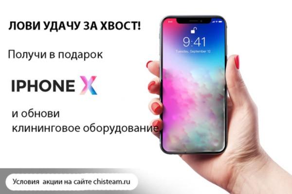 iphone_x_3